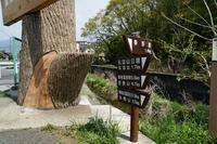 秦野駅から歩く〜弘法山公園へ - 柳に雪折れなし!Ⅱ