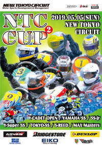 NTC CUP②公式プログラム♪(2019.5.5) - 新東京フォトブログ