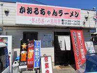美味いぞ!播州ラーメン⑨(終)~かおるちゃんラーメン~きっちり - クッタの日常