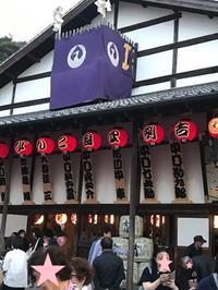「四国こんぴら歌舞伎大芝居」へ今年も・・(2) - 本当に幸せなの?