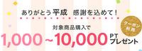 iPhone8も対象 ひかりTVありがとう平成クーポン配布 最大10000PT - 白ロム転売法