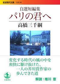 自選短編集『パリの君へ』発売中です! - 三千綱ブログ