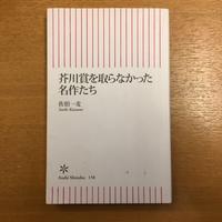 佐伯一麦「芥川賞をとらなかった名作たち」 - 湘南☆浪漫