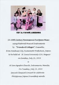 2019年日比友好月間イベントの準備開始:題材は「長崎と天草地方の潜伏キリシタン関連遺産」世界遺産 - バギオの北ルソン日本人会 JANL
