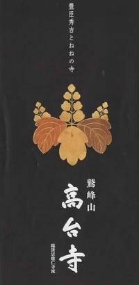 京都見物 - 操の気まぐれ日記