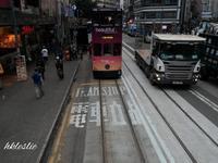 トラム西行@北角總站→上環街市 Part2 - 香港貧乏旅日記 時々レスリー・チャン