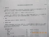 驕(おご)っている八戸市教育委員会職員 - 日本救護団