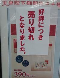 「平成・令和」  記念切手買えませんでした。。 - ムッチャンの絵手紙日記