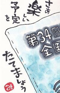 全国大会in 水戸開催決定!! - きゅうママの絵手紙の小部屋