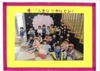 たにまのゆり5月号写真より - 平幼稚園ブログ&行事写真集