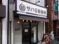 サバ6製麺所@成城学園前 - 食いたいときに、食いたいもんを、食いたいだけ!