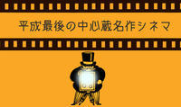 平成最後の『中心蔵名作シネマ』 - ときの杜『散策日記』(穂の香/ほのか・あや音/あやね・燈いろ/といろ)
