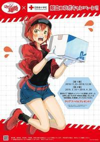 みんなも行こう!オタクも通う意外な人気スポット!「献血ルーム!」 - 漫画とアニメに捧げる日常☆りゃんちゃんぐ