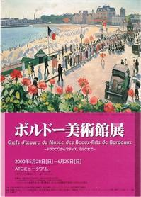 ボルドー美術館展 - AMFC : Art Museum Flyer Collection