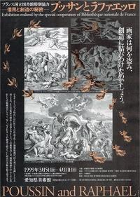 プッサンとラファエッロ - AMFC : Art Museum Flyer Collection