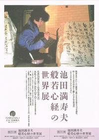 池田満寿夫般若心経の世界展 - AMFC : Art Museum Flyer Collection