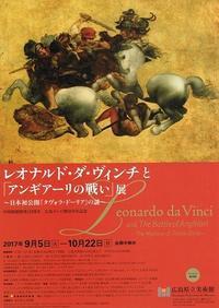 レオナルド・ダ・ヴィンチと「アンギアーリの闘い」展 - AMFC : Art Museum Flyer Collection