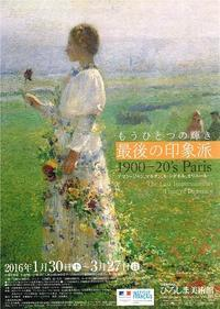 もうひとつの輝き最後の印象派1900-20's Paris - AMFC : Art Museum Flyer Collection