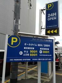 一期一会風の宿お得な駐車場の紹介 - 一期一会 風の宿 高松から素敵なあなたに