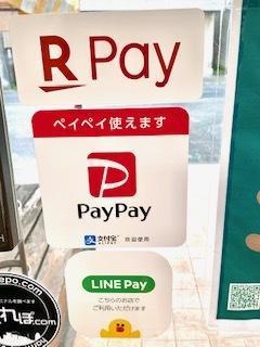 スマホ支払い(PayPay/楽天Pay/LINE Pay)可能になりました! - お米屋さんの若奥さん日記