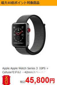 27日限定Apple Watch Series3 Cellularモデルが3.6千円引き+最大40倍還元 - 白ロム転売法