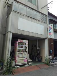 一期一会風の宿(茶フェ花水木)女将さんの紹介その2 - 質素で素敵なマンションライフ  日本文化を満喫しつつ生涯働くことを目指しています。