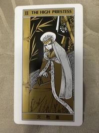 魔夜峰央タロット・女教皇の正位置 - 神崎さんの占いと旅の日記