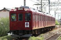 養老鉄道100周年と東急7700系デビュー - きょうはなに撮ろう