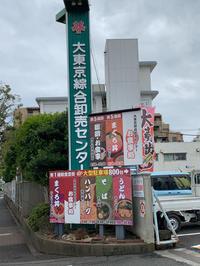 大東京綜合卸売センターで名物ねぎとろ丼 - 麹町行政法務事務所