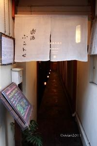 京都楽酒 ふらんせ~河原町の路地裏で夜ごはん~ - 日々の贈り物(私の宇都宮生活)