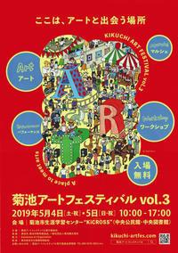 菊池アートフェステェバルvol.3 に参加します! 2019.5/4-5 - オカマツトモキノヘヤ ブログ