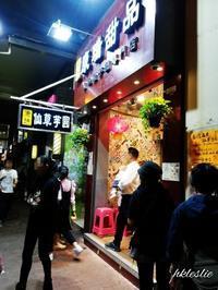 康瑞甜品 - 香港貧乏旅日記 時々レスリー・チャン