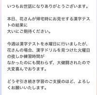 娘の漢字テスト - 黒豆日記