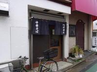 名前のない中華そば屋@幡ヶ谷 - 食いたいときに、食いたいもんを、食いたいだけ!