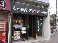らーめんぎょうざ広味坊@千歳烏山 - 食いたいときに、食いたいもんを、食いたいだけ!