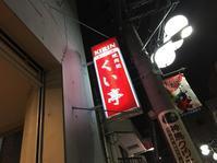 くい亭@下高井戸 - 食いたいときに、食いたいもんを、食いたいだけ!