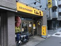 らーめん大@下高井戸 - 食いたいときに、食いたいもんを、食いたいだけ!