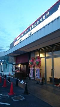 『天下一品』(西条店) - Tea's room  あっと Japan