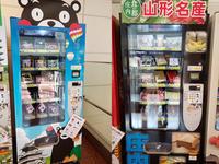 羽田空港にはご当地自販機がありました - Amnet Times