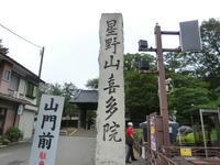 喜多院【マロん さん】 - あしずり城 本丸
