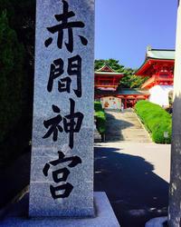 赤間神宮【ゆずこ さん】 - あしずり城 本丸
