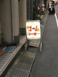 ナツゲーミュージアム【RAA さん】 - あしずり城 本丸