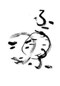 ふうふ - 太美吉の楽書