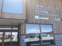 洞爺湖から札幌へ - 蒼穹、 そぞろ歩き2