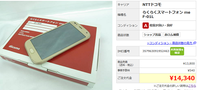 ドコモ最新らくスマ F-01L 美品中古白ロムが13800円 - 白ロム転売法