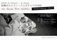"Ken Okada Photo Exhibition ""MONOCHROME TRIP"" - o_k_d's GunmaWalker"