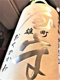 【日本酒】屋守直汲み純米吟醸無調整生酒雄町50磨き限定 - 愉酒屋ノ熱血地酒伝 ver.1