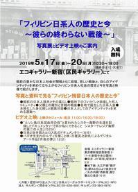 東京新宿で「フィリピン日系人の歴史と今」写真展とビデオ上映 - バギオの北ルソン日本人会 JANL