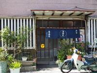 【わが故郷界隈】小石川の「斉藤庵」と「新福寺」 - SAMのLIFEキャンプブログ Doors , In & Out !