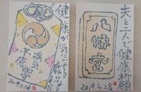 大崎八幡宮のお守りと扁額最中 - ムッチャンの絵手紙日記